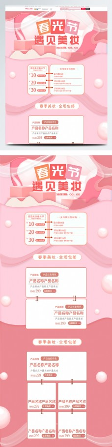 粉色微立體風美妝春光節首頁模板