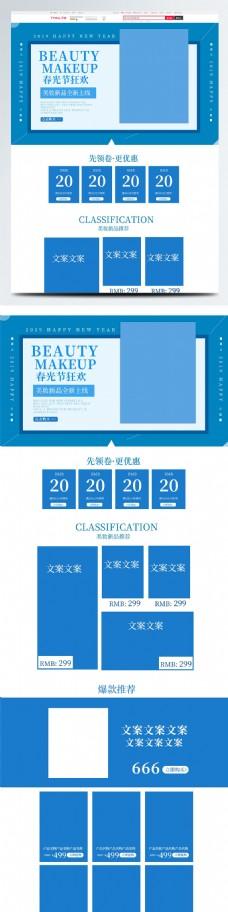 美妝春光節促銷首頁模板
