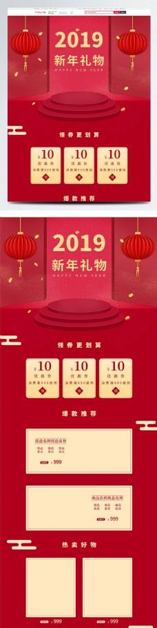 天貓淘寶中國風微立體紅色喜慶首頁模板