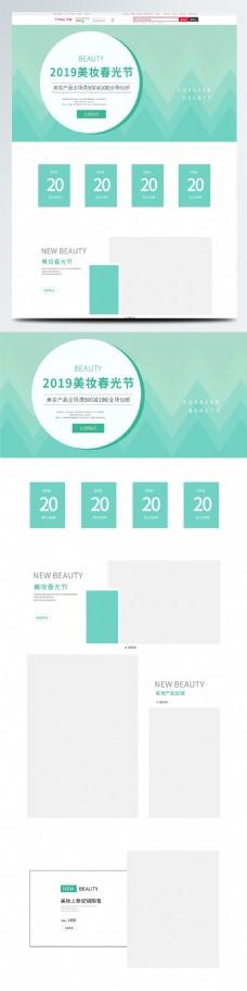 綠色小清新簡約美妝護膚美妝春光節首頁