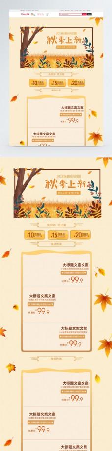 秋季上新电商首页模板
