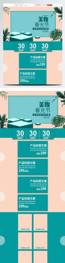 小清新微立体美妆春光节优惠促销模板首页