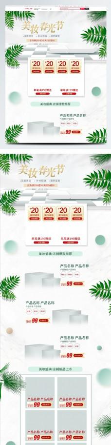 电商淘宝美妆春光节促销小清新首页