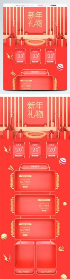 C4D红金色质感立体新年礼物美妆洗护首页