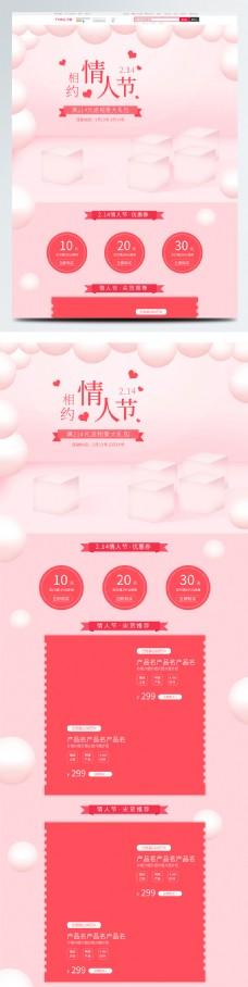 2.14情人节粉色手绘风美妆洗护天猫首页