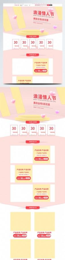 情人節小清新粉色美妝洗護微立體促銷首頁