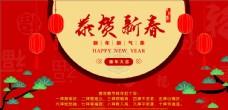 恭贺新春 春节海报