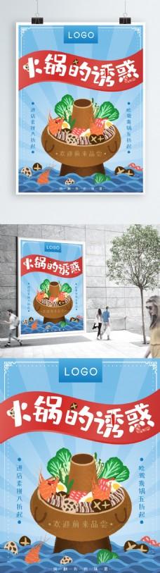 美食火锅火锅的诱惑海报