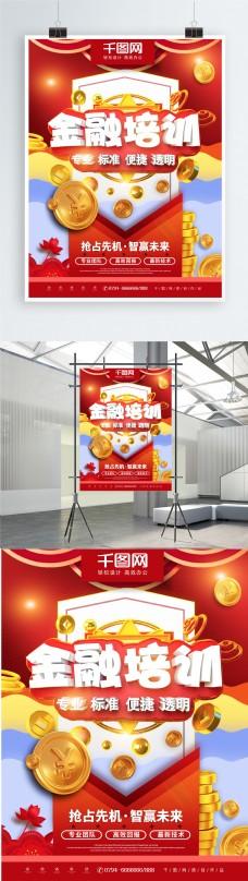 C4D红色创意金融培训海报设计