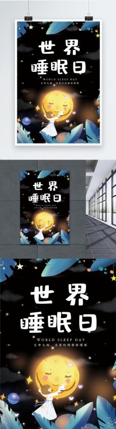 可爱风世界睡眠日宣传海报