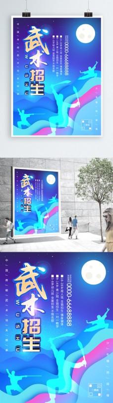 武术功夫招生海报