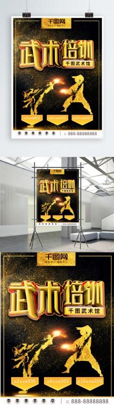 C4D黑金武术培训海报