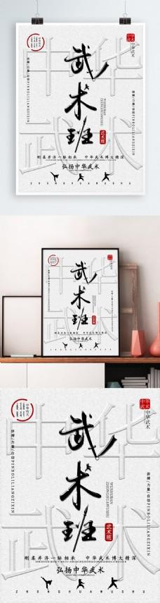 创意字体设计排版武术宣传海报