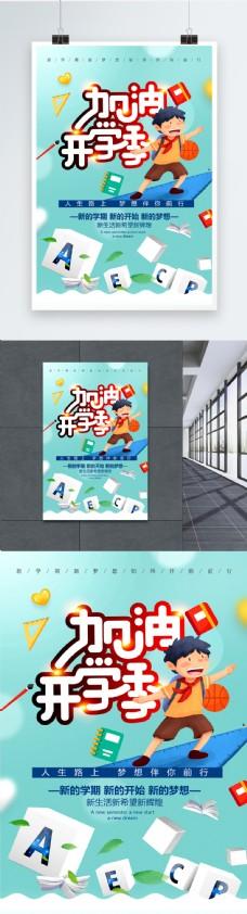 卡通风加油开学季文具促销海报