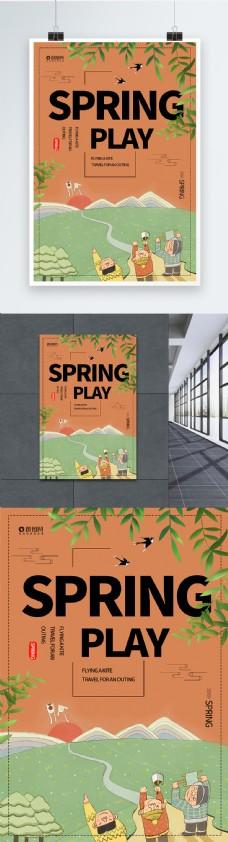 春季出游纯英文海报