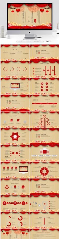红色喜庆中国传统节日年终总结PPT模板