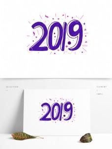 手绘紫色2019艺术字商用素材