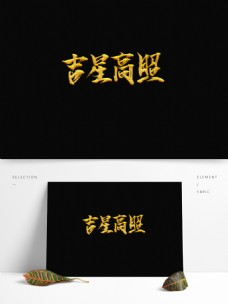 金书法艺术字吉星高照可商用