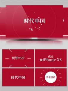 微信小视频广告快闪AE模板