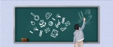 开学季扁平卡通黑板背景