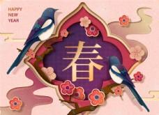 剪纸中国风背景