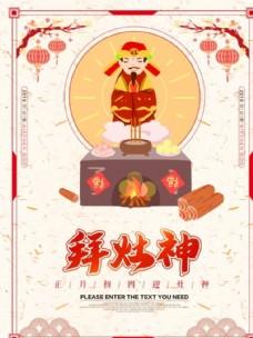 祭灶神红色喜庆海报