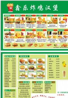 炸雞漢堡菜單