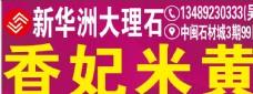 粉色石材广告