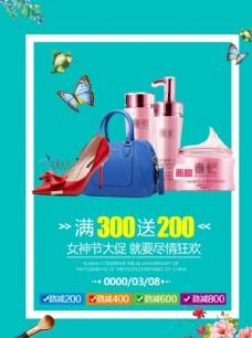 婦女節化妝品促銷
