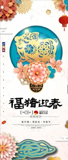 时尚剪纸中国风猪年易拉宝