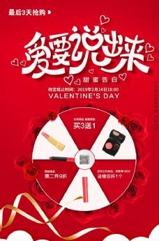 创意爱要说出来情人节商场海报
