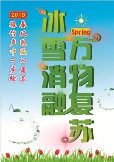 迎春艺术字体海报展架展板