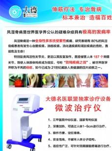微波治疗仪宣传页
