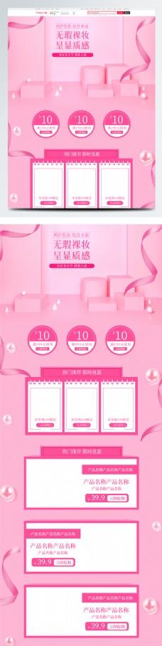 C4D粉色立体春光节美妆洗护化妆品首页