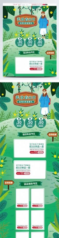 绿色手绘风格美妆春光节活动首页