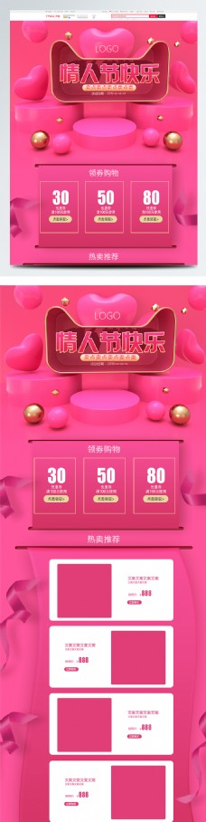 情人節首頁520立體原創C4D背景粉色紅