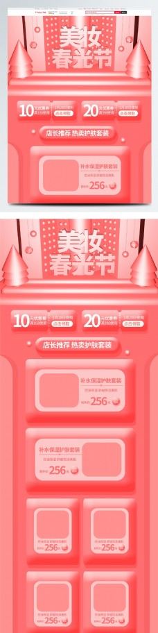 电商首页C4D美妆春光节