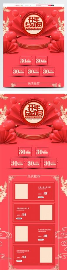 原创C4D背景喜庆红色开年总动员大促首页