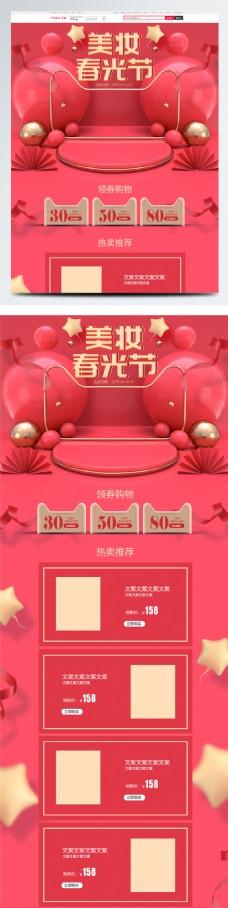 原创C4D背景美妆春光节红色立体大促首页