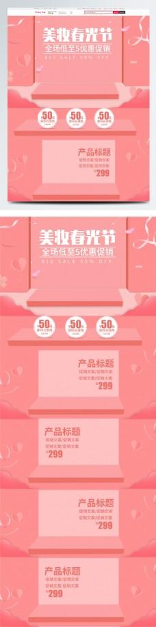 粉色小清新春光美妆节优惠促销模板首页