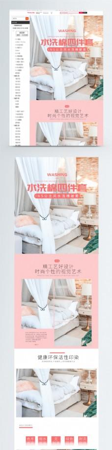 床上用品四件套水洗棉促销淘宝详情页