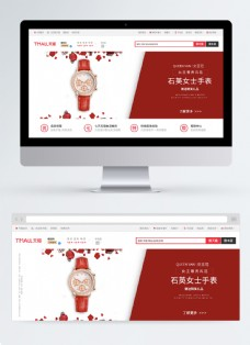 红色时尚石英手表淘宝banner