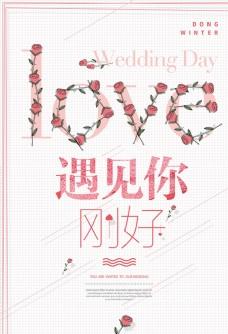 婚紗攝影海報