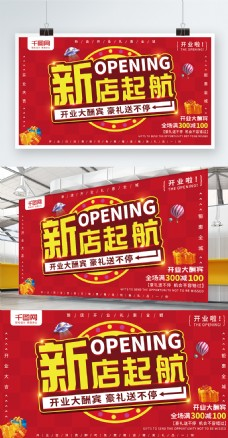 红色大气新店起航开业促销展板