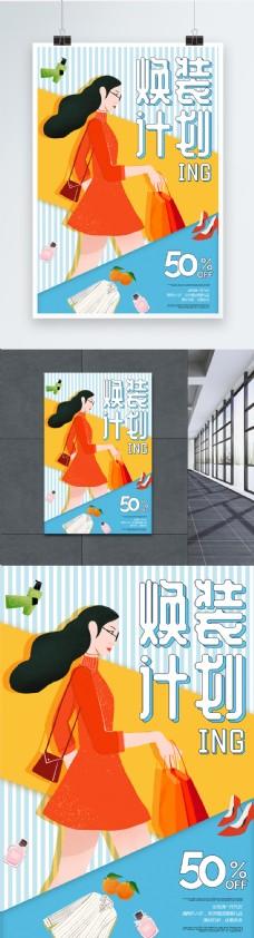 焕装计划彩色剪纸风促销海报