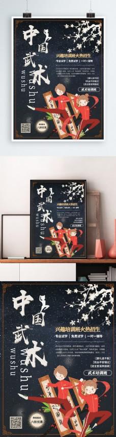 简约中国武术培训班促销海报