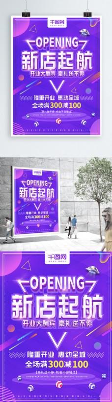 紫色大氣新店起航開業促銷海報
