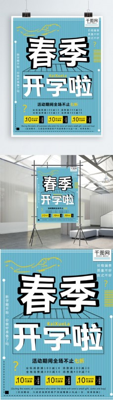 創意春季開學季促銷海報