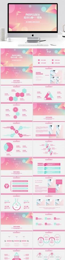 创意风采展示设计业企业宣传PPT模板