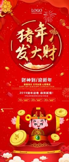 红色中国风猪年易拉宝设计模板